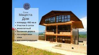 Продажа коттеджа в Мацесте|Купить дом в коттеджном поселке в Сочи|Солнечный центр|8 800 302 9550