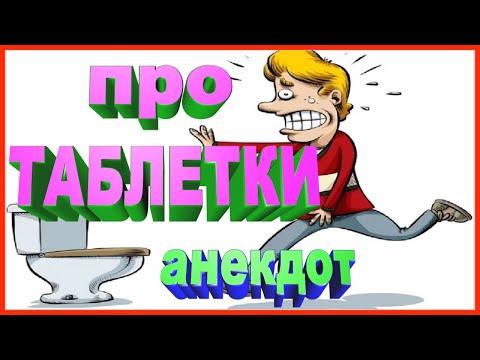 АНЕКДОТ ПРО ТАБЛЕТКИ | СМЕШНОЙ | ZINTARI TV