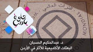 د. عبدالحكيم الحسبان - البعثات الأكاديمية للآثار في الأردن
