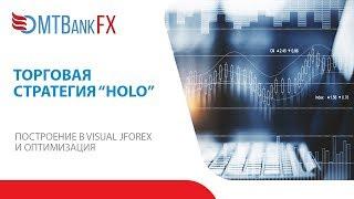 """Торговая стратегия """"HOLO"""". Построение в Visual JForex и оптимизация"""