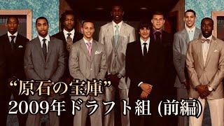 【NBA#14】近年最も豊作と言われる2009年ドラフト組 (前編)