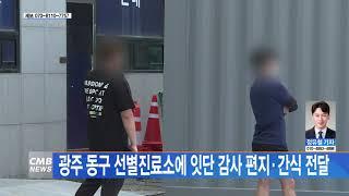 [광주뉴스] 광주 동구 선별진료소에 잇단 감사 편지·간…