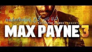 تثبيت لعبة MAX PAYNE 3 كاملة حل مشكلة عدم التشغيل