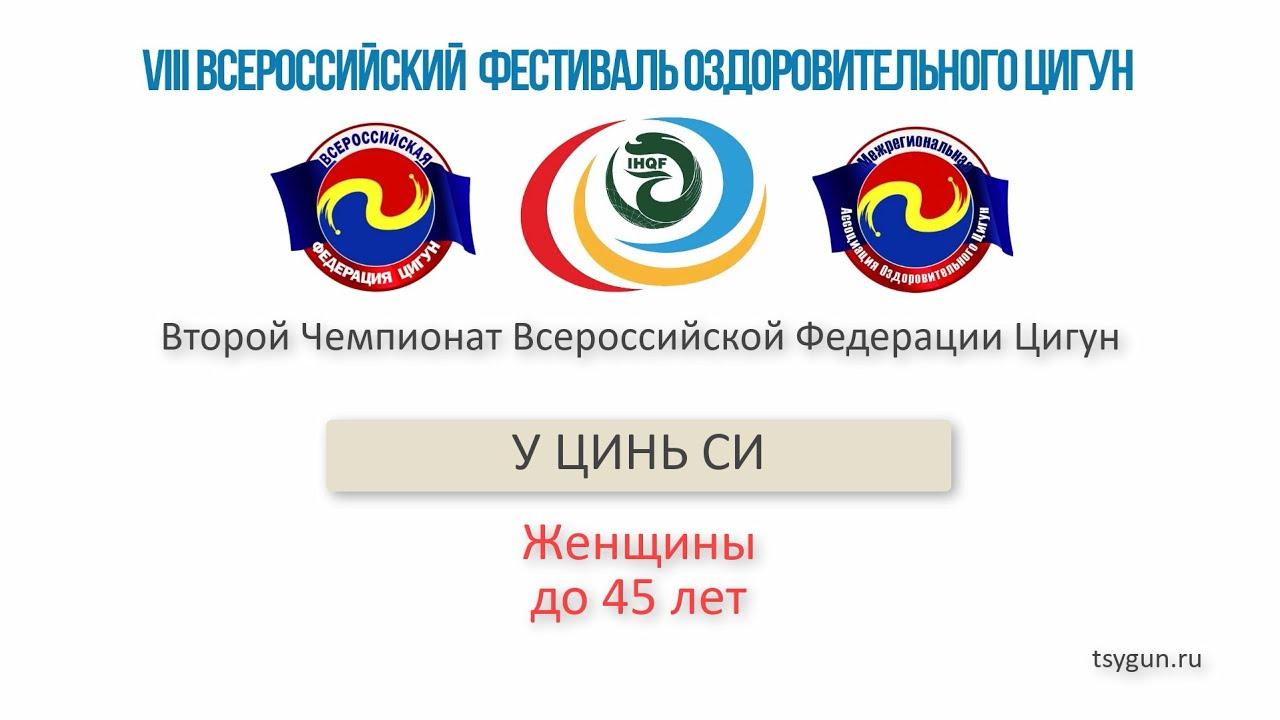 У Цинь Си. Женщины до 45 лет. Чемпионат Всероссийской Федерации Цигун.