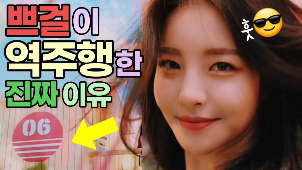 [뮤비해석] ⚠️눈물주의💧⚠️ 알고보면 더 소름돋는 '치맛바람' 뮤비 해석 | 브레이브걸스 '치맛바람' MV | Brave Girls 'Chi Mat Ba Ram' M/V