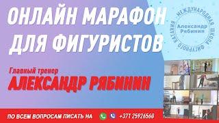Онлайн марафон для фигуристов Школа онлайн обучения Фигурное катание с RyabininCampsTeam