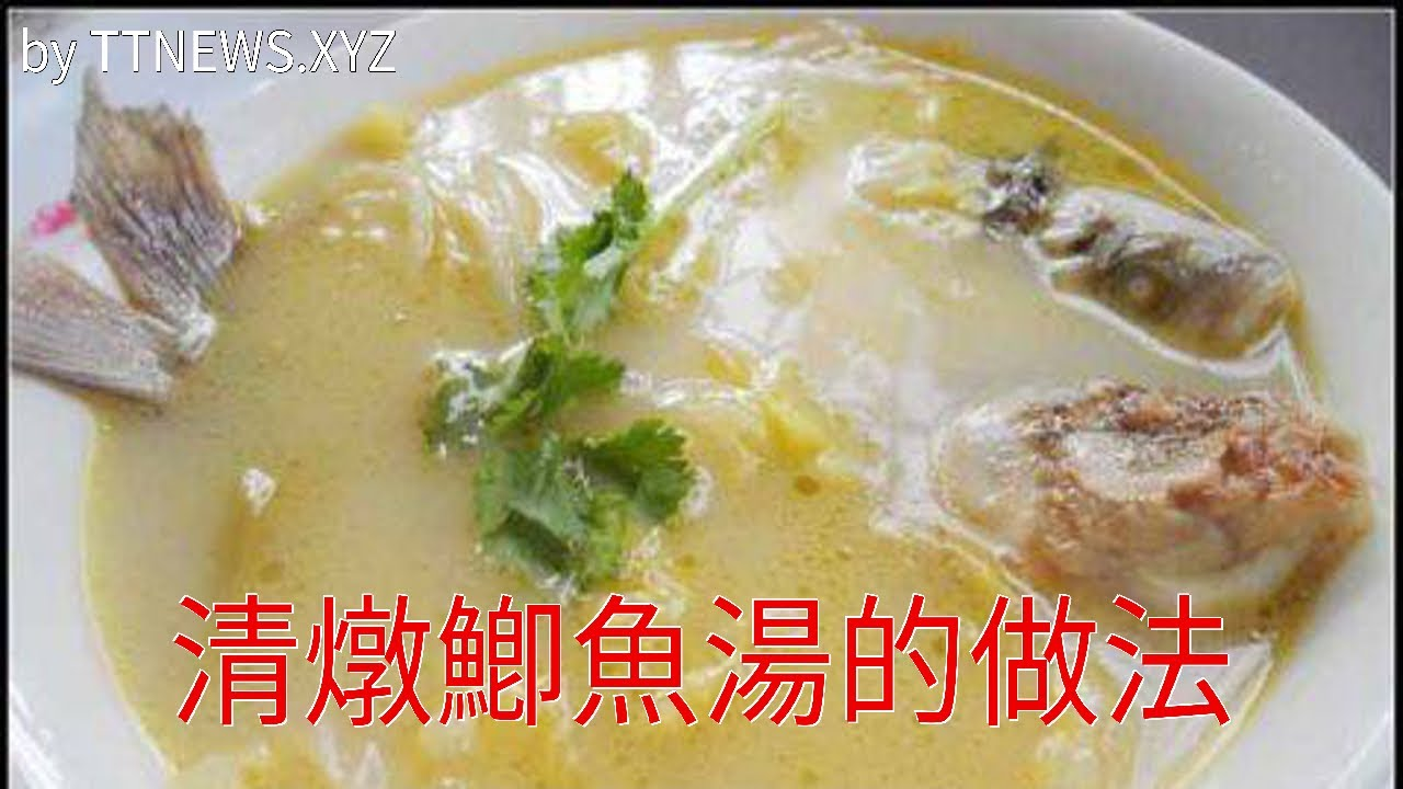 清燉鯽魚湯的做法 - YouTube