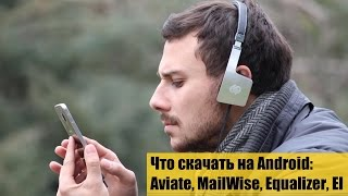 Что скачать на Android №2: Aviate, MailWise, Equalizer, El