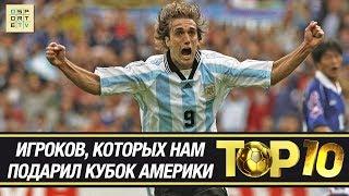 ТОП-10 открытий Кубка Америки