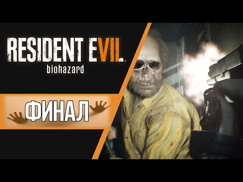 RESIDENT EVIL 7 BIOHAZARD - ТЕПЕРЬ ВСЕ БУДЕТ ПО ДРУГОМУ(#ФИНАЛ)