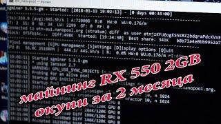 Майнинг PowerColor RX550 2Gb окупи за два месяца