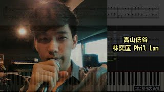 高山低谷, 林奕匡 Phil Lam (鋼琴教學) Synthesia 琴譜