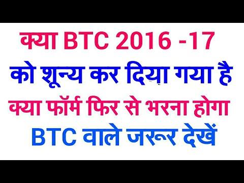 btc 2016 -17 को शून्य कर दिया गया है, जरूर देखें