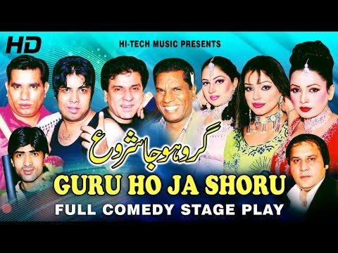 GURU HO JA SHORU (FULL DRAMA) - BEST PAKISTANI COMEDY STAGE DRAMA