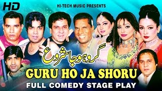 GURU HO JA SHORU (FULL DRAMA) - BEST PAKISTANI COMEDY STAGE DRAMA