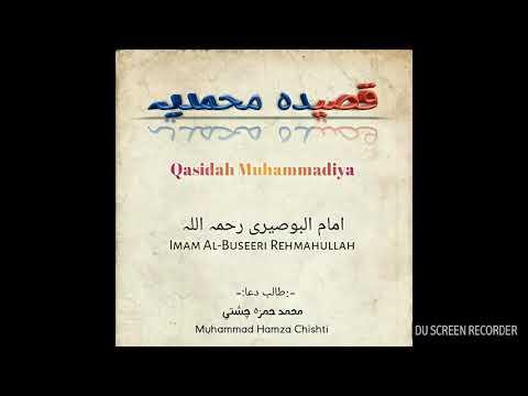 Qasidah Muhammadiyah (Arabic & English Lyrics)- lWho Is Muhammad ﷺ ?  Best Answer By Imam Busiri R.A