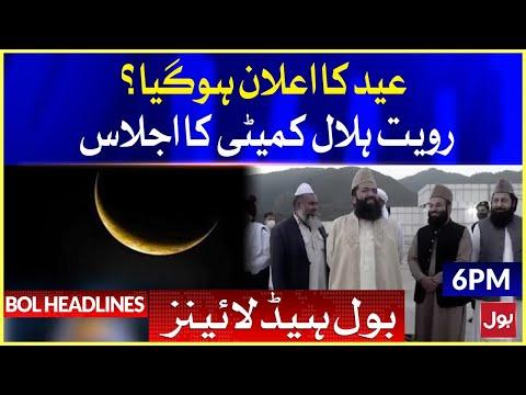 Eid ul Fitr Date Announce - BOL News Headlines