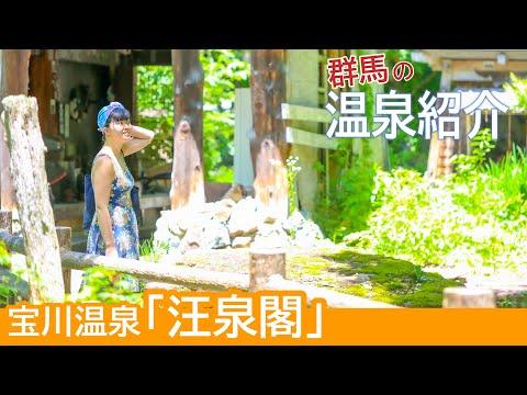 【混浴温泉モデル】しずかちゃん 群馬県宝川温泉 混浴