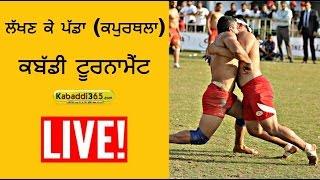 Lakhan Ke Padda (Kapurthala) Kabaddi Tournament 24 March 2017 (Live) thumbnail