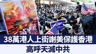 38萬港人上街謝美保護香港 高呼天滅中共|新唐人亞太電視|20191203