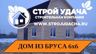Обзор бюджетного дома из бруса 6 на 6