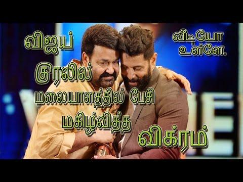 Vikram Imitate Vijay's Voice and Dialogue - Whatsapp Video -விஜய் போல் கதைத்த விக்ரம், பூரித்த கேரளா