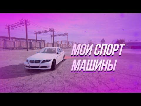 MadOut 2: МОИ СПОРТ МАШИНЫ♤ LIPTAN  ТЫ  ЧТО КРЕЙЗИ♤ (МАШИНЫ MADOUT 2)