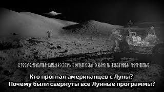 Who drove the Americans out of the Moon? Why were all the Moon programs curtailed?