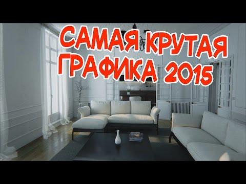 САМАЯ КРАСИВАЯ И РЕАЛИСТИЧНАЯ ГРАФИКА 2015