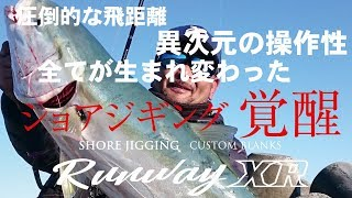 XESTA 2018年新商品 ショアジギングロッド「ランウェイXR」解説動画