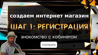 Как создать интернет магазин самому - Шаг 1 - Регистрация
