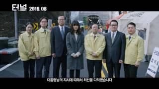 영화 '터널'(The Tunnel, 2016) 메인 예고편(Main Trailer)