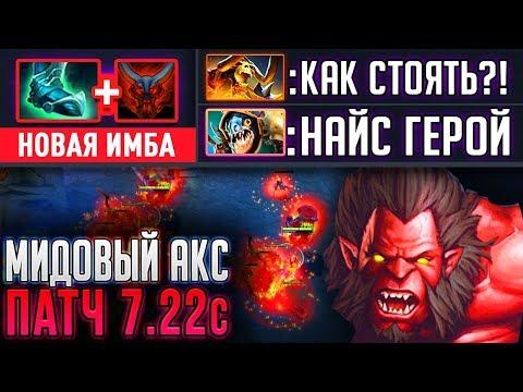 видео: 37 КДА - ЧИТЕРСКИЙ АБУЗ ПАТЧА 7.22с!!! МИДОВЫЙ АКС 😱