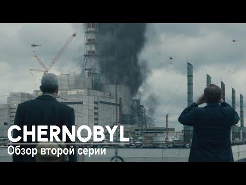 """Обзор сериала """"Чернобыль"""", часть 2"""