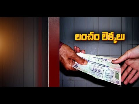 Survey Finds Andhra Pradesh Fourth Most Corrupt State | CMS