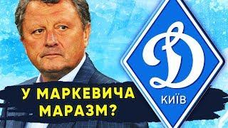 А тренер Динамо Киев не виноват Мирон Маркевич Новости футбола Украины