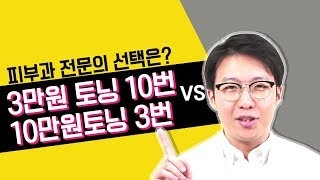 3만원 토닝 10번 vs 10만원 토닝 3번? (fea…