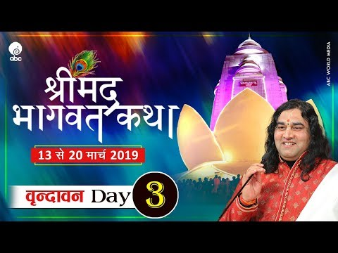 Shrimad Bhagwat Katha || Day 3 || Vrindavan || 13 To 20 March || Shri Devkinandan Thakur JI Maharaj