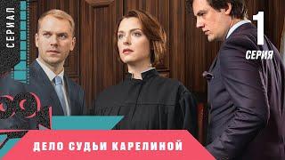 Дело судьи Карелиной | 1 серия @ Мелодрама, детектив