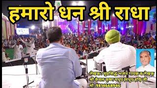 Hamaro Dhan Radha Shri radha Shri Radha |Tinu Singh| |Ludhiana| Krishan Bhajan