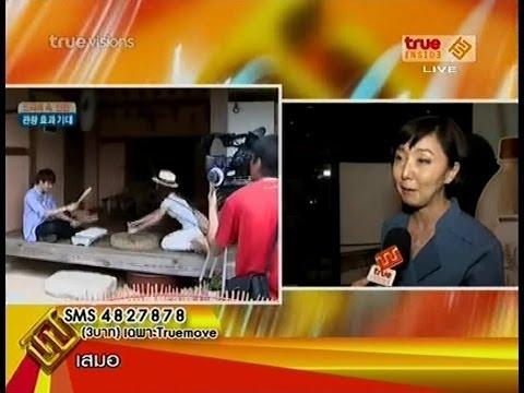 สื่อเกาหลี ชื่นชมทีมงาน Full House ไทย @True Inside News 9Jan14