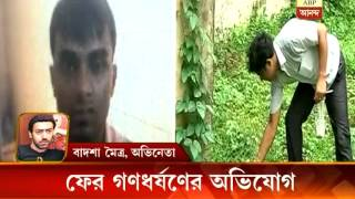 Jadavpur gangrape: Actor Badsha Maitra demand stringent mesure against culprits