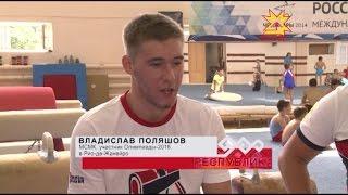 Гимнаст Владислав Поляшов делится впечатлениями от Олимпиады в Рио-де-Жанейро