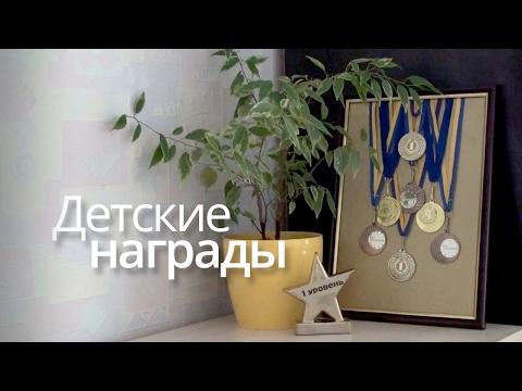 Как хранить медали ☆ Детские достижения