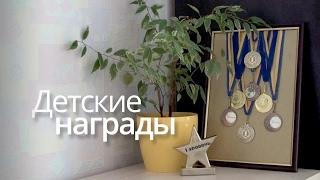 видео Как хранить медали, ордена и кубки