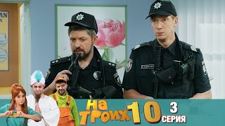 ▶️ На Троих 10 сезон 3 серия