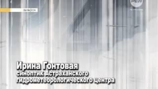 видео Погода в Астрахани на 3 дня