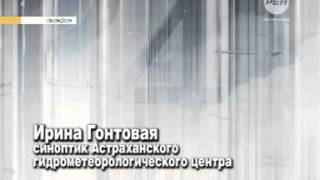 Погода в Астрахани резко испортилась 16+