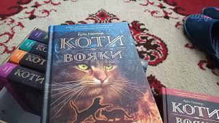 Коты - воители на украинском языке!!!😘