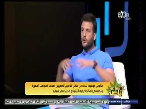 Jose Manuel's Interview on CBC Fundación Atlético de Madrid Egypt's Technical Director